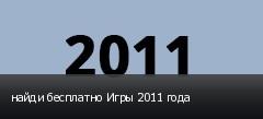 найди бесплатно Игры 2011 года