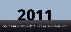 бесплатные Игры 2011 на лучшем сайте игр