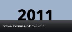 скачай бесплатно Игры 2011