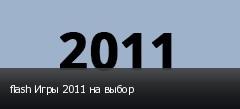 flash Игры 2011 на выбор