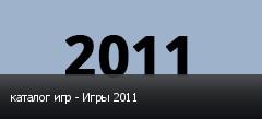 каталог игр - Игры 2011