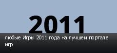 любые Игры 2011 года на лучшем портале игр