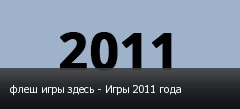 флеш игры здесь - Игры 2011 года