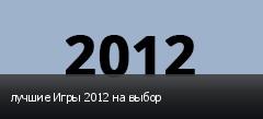 лучшие Игры 2012 на выбор