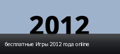 бесплатные Игры 2012 года online