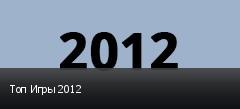 Топ Игры 2012