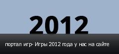 портал игр- Игры 2012 года у нас на сайте
