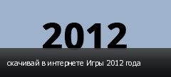 скачивай в интернете Игры 2012 года