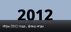 Игры 2012 года , флэш игры