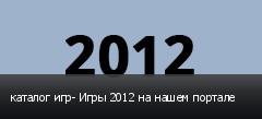 каталог игр- Игры 2012 на нашем портале