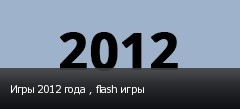 Игры 2012 года , flash игры
