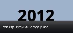 топ игр- Игры 2012 года у нас