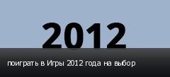 поиграть в Игры 2012 года на выбор