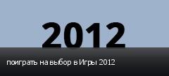 поиграть на выбор в Игры 2012
