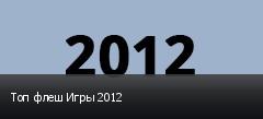 Топ флеш Игры 2012