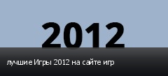 лучшие Игры 2012 на сайте игр