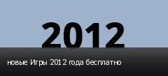 новые Игры 2012 года бесплатно
