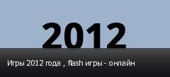 Игры 2012 года , flash игры - онлайн