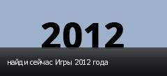 найди сейчас Игры 2012 года