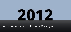 каталог всех игр - Игры 2012 года