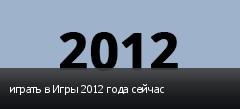 играть в Игры 2012 года сейчас