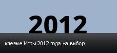 клевые Игры 2012 года на выбор