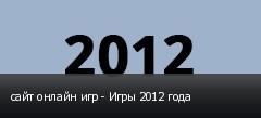 сайт онлайн игр - Игры 2012 года