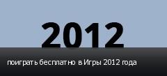 поиграть бесплатно в Игры 2012 года
