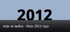 игра на выбор - Игры 2012 года