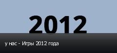 у нас - Игры 2012 года