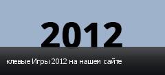 клевые Игры 2012 на нашем сайте