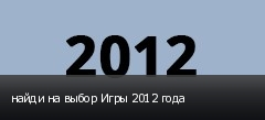 найди на выбор Игры 2012 года