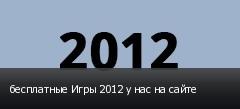 бесплатные Игры 2012 у нас на сайте