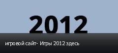 игровой сайт- Игры 2012 здесь