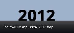 Топ лучших игр - Игры 2012 года
