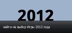 найти на выбор Игры 2012 года