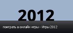 поиграть в онлайн игры - Игры 2012