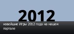 новейшие Игры 2012 года на нашем портале