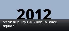 бесплатные Игры 2012 года на нашем портале