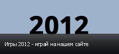 Игры 2012 - играй на нашем сайте
