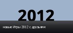 новые Игры 2012 с друзьями