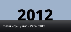 флеш игры у нас - Игры 2012