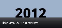 flash Игры 2012 в интернете