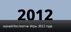 скачай бесплатно Игры 2012 года