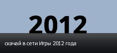 скачай в сети Игры 2012 года