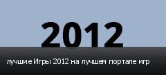 лучшие Игры 2012 на лучшем портале игр