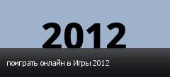 поиграть онлайн в Игры 2012
