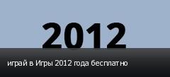 играй в Игры 2012 года бесплатно