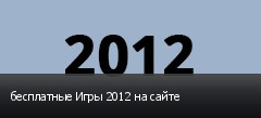 бесплатные Игры 2012 на сайте