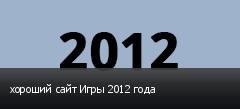 хороший сайт Игры 2012 года